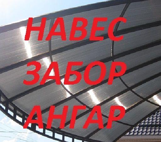Краснодарская компания Навес-забор-ангар