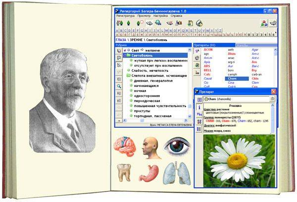 Гомеопатические программы центра Пересвет реперториум Кент Богер