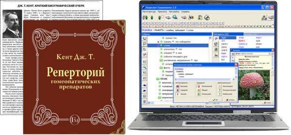 Компьютерные программы для гомеопатов пересвет реперториум кента