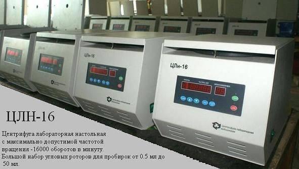 Лабораторное оборудование: центрифуга ЦЛн-16