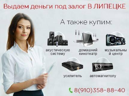 Срочный выкуп Аудио-видео, бытовой техники в Липецкой области