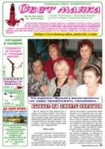 Объявления в популярной газете свет маяка по символической цен