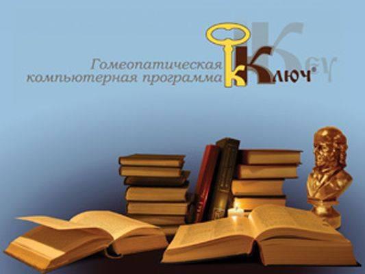 Реперториум программа Пересвет Гомеопатия, реперторий Кента
