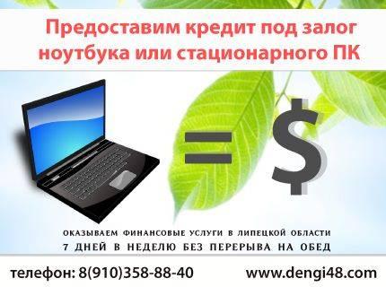Срочный выкуп ноутбука, в липецке и липецкой области