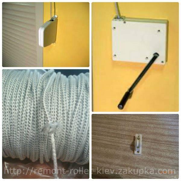 Замена верёвки в ролете, замена шнура на защитной ролете киев, ш