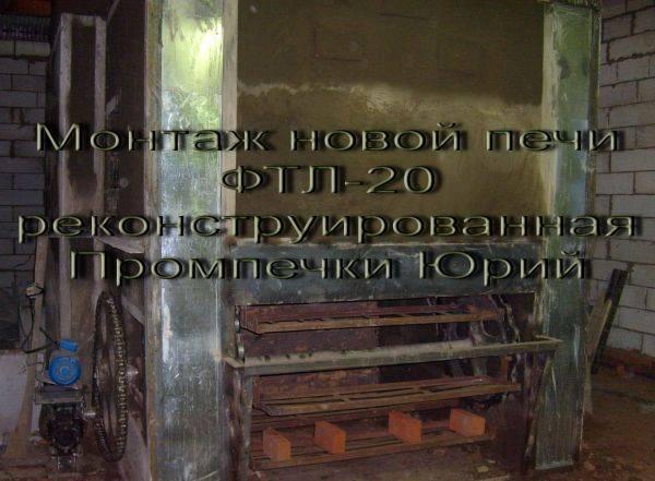 Монтаж новой хлебопекарной кирпичной печи ФТЛ-20 (на 24 люльки).