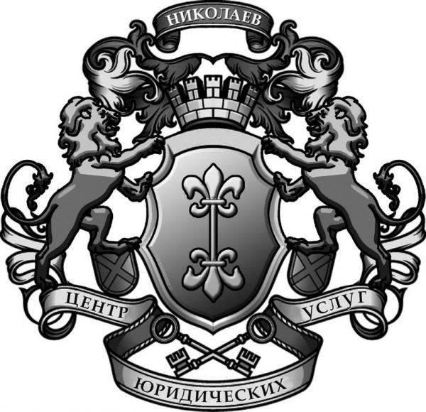 Исковые заявления: Николаев ,Украина