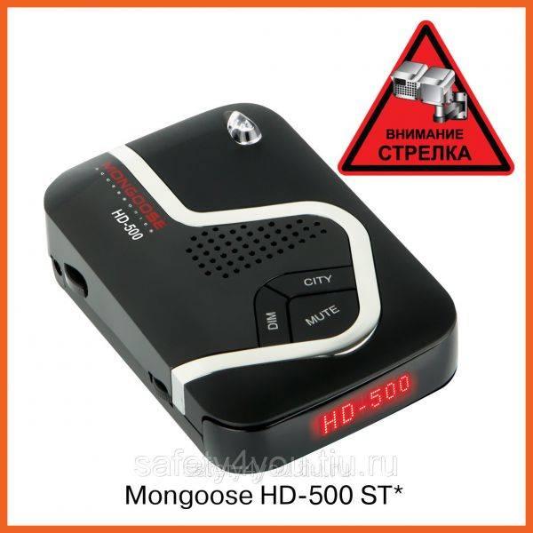 Антирадар Mongoose HD-500 ST (стрелка)
