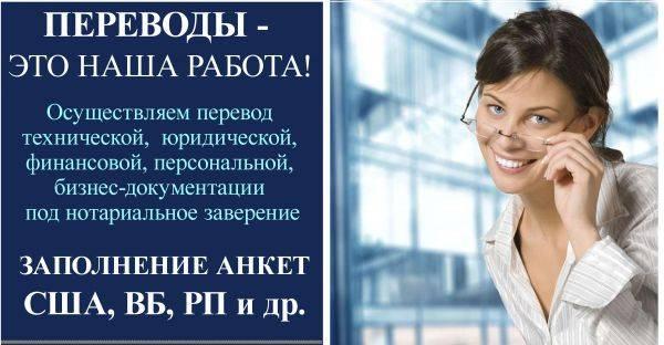 Польский язык переводчик Нотариальный перевод Легализация Апостиль 375296112827