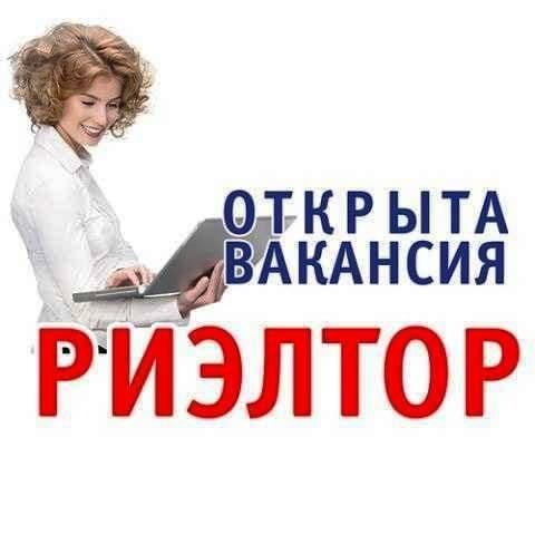 Требуется риэлтор с опытом работы г.Подольск, Московская область
