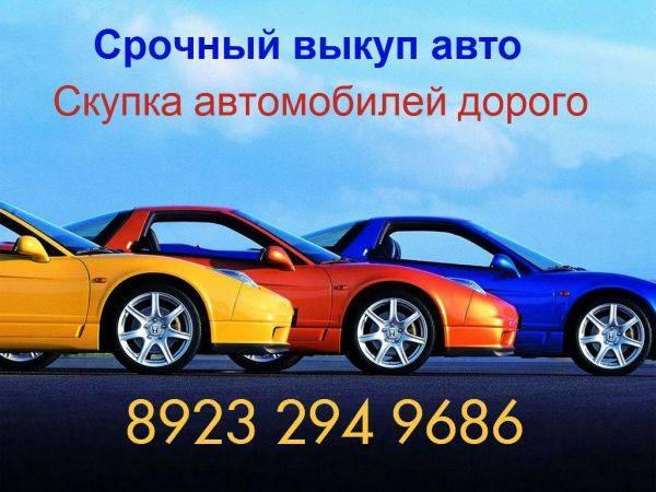 Скупка аварийных и неисправных авто у населения. Выкуп автомобилей после ДТП