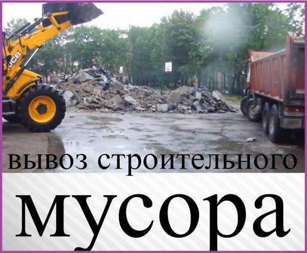 Вывоз мусора и хлама Газель Камаз Нижний Новгород