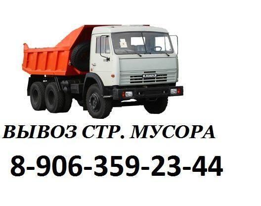Вывоз строймусора Нижний Новгород