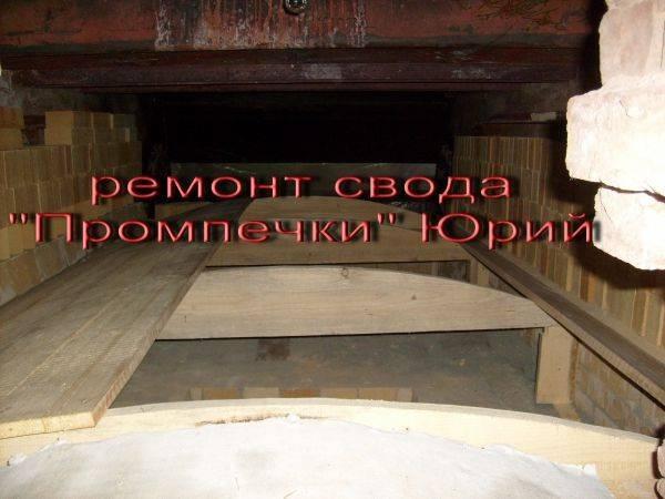 Ремонт сводов хлебопекарных кирпичных печей ФТЛ, ХПА и другие