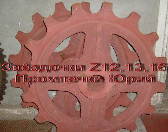 Звездочки для хлебопекарных печей ФТЛ-2, ХПА-40 и другие.