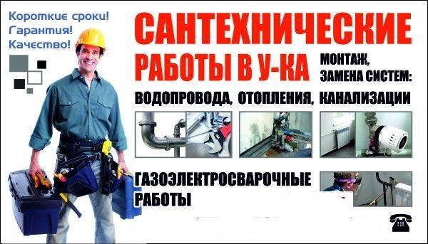 Монтаж  систем отопления, водоподготовки, водоочистки