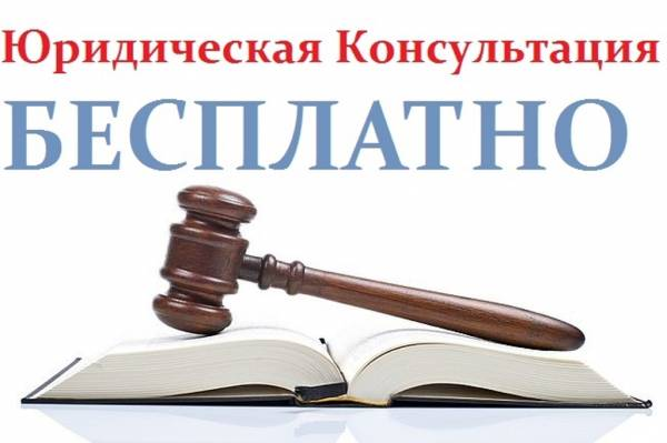 Круглосуточная помощь адвоката. Бесплатная помощь по телефону.