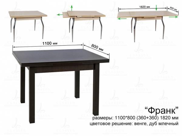 Стол обеденный Франк, Россия