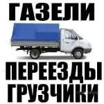 Фото Харьков Перевозки переезды.... Харьков Сергей