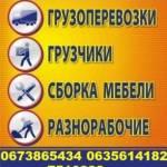 Фото Перевозки Харьков, Услуги грузчиков.... Харьков Сергей