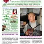 Фото Реклама и объявления в популярной газете свет маяка... Повсеместно Владимир