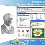 Реперторий богер беннингаузен пересвет гомеопатическая программа