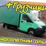 Фото Перевозки газель в Нижнем Новгороде... Нижний Новгород Аккуратный переезд