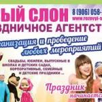 Фото Праздничное агентство Розовый слон Солнечногорск Зеленоград... Повсеместно Екатерина