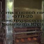 Фото Монтаж новой хлебопекарной кирпичной печи ФТЛ-20 (на 24... Казань ПечкиПром