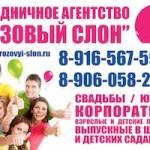 Фото Праздничное агентство Солнечногорск. Тамада ведущие на... Повсеместно екатерина