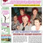 Реклама и объявления в популярной газете свет маяка