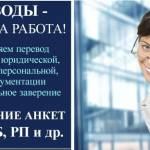 Фото Польский язык переводчик Нотариальный перевод Легализация... Повсеместно Александр