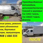 Фото Переделать автолайн, цельнометаллическую газель,... Нижний Новгород Алексей