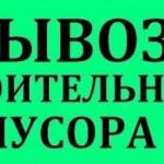 Фото Вывоз строительного мусора, хлама из квартиры... Нижний Новгород Аккуратный переезд
