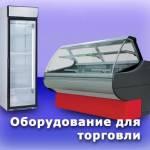 Фото Холодильное торговое оборудование для магазинов.Доставка по... Повсеместно Крымхолодсервис