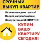 Фото Срочный выкуп недвижимости в Анапе... Повсеместно Александр Алексеевич