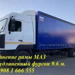 Фото Удлинить Маз удлинение рамы под удлиненный фургон 9.6 м... Нижний Новгород