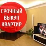 Фото Срочный выкуп недвижимости Анапа, Краснодарский край... Повсеместно Александр Алексеевич