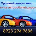 Фото Выкуп автомобилей срочно. Скупка авто дорого.... Красноярск Артём