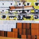 Фото Ремни приводные на комбайны Лида-1300, Лида-1600... Ростов-на-Дону АДАМАНТИС