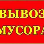 Фото Вывоз строймусора Камаз, Зил, Газель Харьков... Харьков Cтас