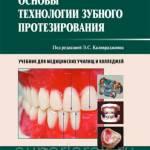 Фото Основы технологии зубного протезирования. Учебник в 2-х... Москва Интернет-магазин