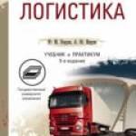 Фото Логистика. Учебник и практикум для СПО... Москва Интернет-магазин SuperLarek.ru