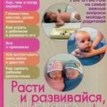 Фото Расти и развивайся, наш малыш! Энциклопедия первого года... Москва Интернет-магазин