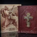Фото Книга Библия (с крестом, индексами и золотым обрезом) в... Санкт-Петербург Книжный дом