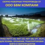 Фото Труба ПМТП-150, полевой магистральный трубопровод... Повсеместно pmt150@mail.ru