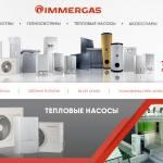 Фото Системы отопления от итальянского производителя Immergas... Киев Immergas