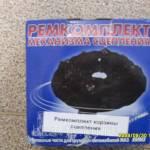 Фото Ремкомплект корзины сцепления камаз 5320... Краснодар ООО База комплектации