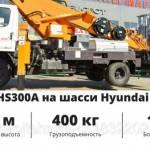 Фото Автовышка Hansin HS 300А на базе шасси Hyundai E-Might(HD78)... Москва АмурСтройТехника