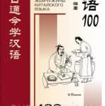 Фото 100 китайских идиом. Книга для чтения на китайском языке... Москва Интернет-магазин